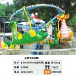 2011 Amusement park equipment,Kids rotary car, rotary aircraft