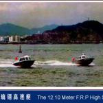 The 12.10 Meter F.R.P High Speed Boat-JH-SB