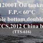 TTS-616: 12000 DWT double hull oil tanker for sale-12000 DWT